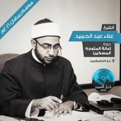 نصيحة لطلبة العلم - الشيخ علاء عبد الحميد
