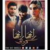 Ranjha Ranjha Kardi | Full OST | HUM TV | New Drama | The OST World