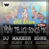 Mahankali Jatara 2018   Yadav Song MIX Dj Mahesh Sdnr Dj Sonu Boy Sdnr
