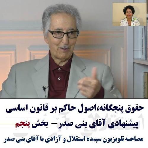 Banisadr 97-08-09=حقوق پنجگانه،اصول حاکم بر قانون اساسی پیشنهادی آقای بنی صدر- بخش پنجم