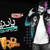 Download اغنية يا دنيا هاتي كمان هاتي احمد السويسي - توزيع مادو الفظيع Mp3