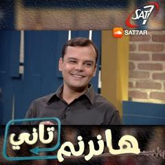ترنيمة سيدي أمتلك حياتي - المرنم بهجت عدلي - برنامج هانرنم تاني