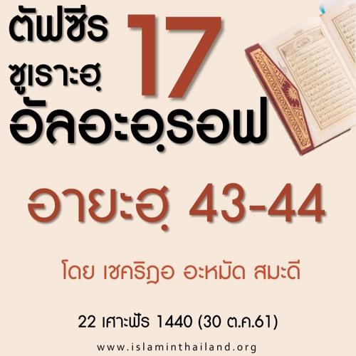 ตัฟซีร ซูเราะฮฺอัลอะอฺรอฟ 17 (อายะฮฺ 43-44)