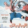 Download موسيقى فيلم اللي بالي بالك - خالد حماد Mp3