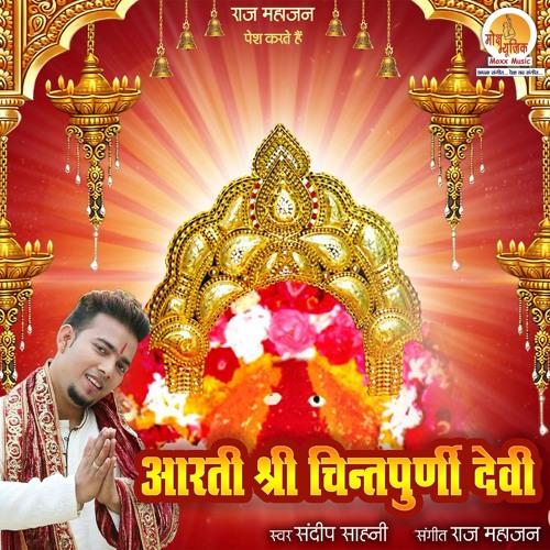 Aarti Shri Chintpurni Devi