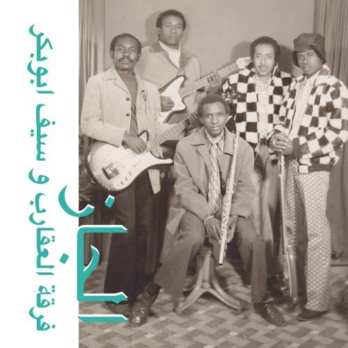 The Scorpions & Saif Abu Bakr - Saat Alfarah ساعة الفرح