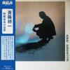 The World Of Film Music (斎藤耕一 映画音楽の世界) - Koichi Saito