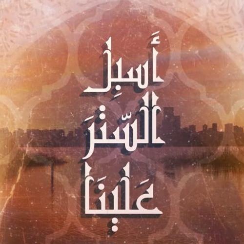 أسبل الستر || عبد الرحمن بوحبيله