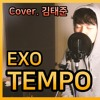 EXO - Tempo Singing Full Cover By Taejun Kim 'DON'T MESS UP MY TEMPO' 엑소 - 템포 노래 커버