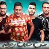 مهرجان _ مش شايف رجوليه _ حمو بيكا - مودي امين - ت(MP3_128K).mp3