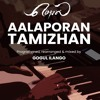 Mersal Aalaporan Tamizhan Instrumental Cover