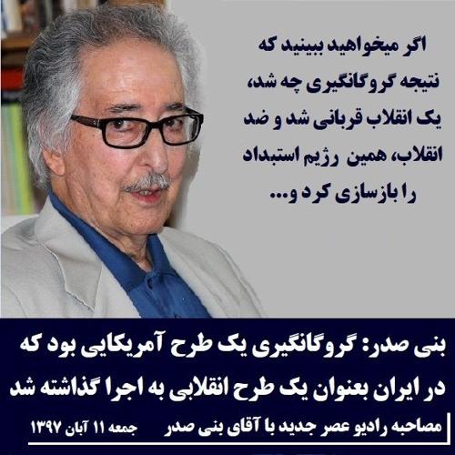 Banisadr 97-08-11=بنی صدر: گروگانگیری یک طرح آمریکایی بود که در ایران به اجرا گذاشته شد