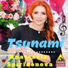 Цунами - Анастасия Спиридонова