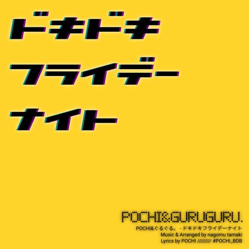 POCHI&ぐるぐる。 - ドキドキフライデーナイト