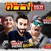 Download مهرجان لحظه غناء على اللول مصطفى بريك عمر ميمى توزيع عمرميمى Mp3