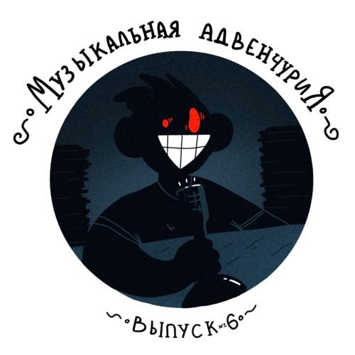 Музыкальная Адвенчурия - Выпуск №6