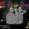 Download مهرجان كدابين - مهرجانات 2018 - ابومحي وروما - توزيع اسلام التركي - جديد 2018 Mp3