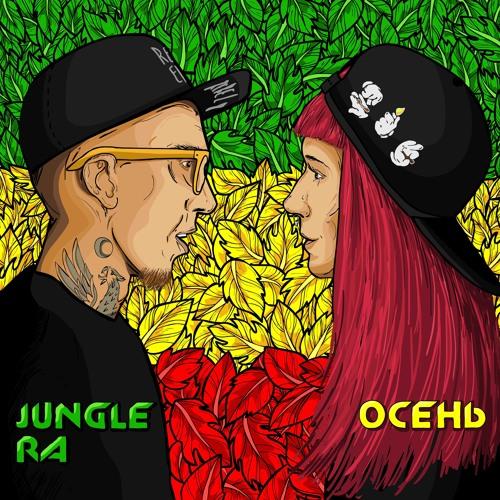 Jungle Ra - Осень (Autumn) 2018 [EP]