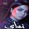 Download sherine Nassay  شيرين عبد الوهاب - اغنية نساي mp3 Mp3