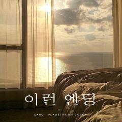 이런 엔딩 Ending Scene (Covered By Gaho) - 아이유 IU