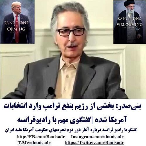 بنیصدر: بخشی از رژیم بنفع ترامپ وارد انتخابات آمریکا شده |گفتگوی مهم با رادیوفرانسه