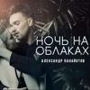 Александр Панайотов - Ночь На Облаках (DjSolomaha Remix)
