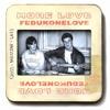 FEDUK - MORE LOVE (FULL ALBUM)