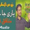Monafiq Na Barn New Saraiki Songs 2019 By Tahir Farooq