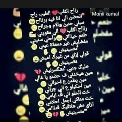 احمد رباني راااح القلب الطيب راااح