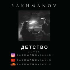 Rauf Faik - детство . Cover . Jasur Rakhmanov
