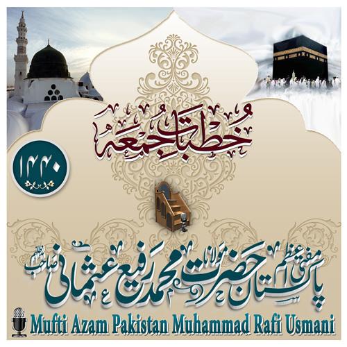 (05)Namoos-e-Risalat aur Hamari Zimmedari-2_30-02-1440(Mufti Rafi Usmani)09-11-2018