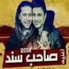 Download رمضان البرنس و محمد عبسلام اغنية صاحب سند Mp3