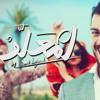 Inta Maalim Arabic Song with English Lyrics In Description.