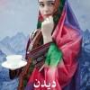 Deedan - OST   Aplus    Sanam Saeed, Mohib Mirza, Ajab Gul, Rasheed Naz
