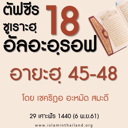 ตัฟซีร ซูเราะฮฺอัลอะอฺรอฟ 18 (อายะฮฺ 45-48)