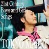 Baphomet Beats - Sexy Boys Sexy Girls ft.TOKYO MARRY, Un Branleur Haineux