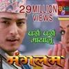 Parkha Parkha Mayalu By Krishna Kafle Nepali Movie Mangalam Song Ft Shilpa Pokharel Puspa Khadka Mp3