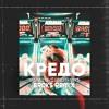 GAYAZOV$ BROTHER$ - Кредо (Broks Remix)