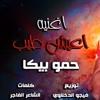 Download اغنيه _ اعيش طيب _ غناء - حمو بيكا - توزيع فيجو ال(MP3_128K).mp3 Mp3