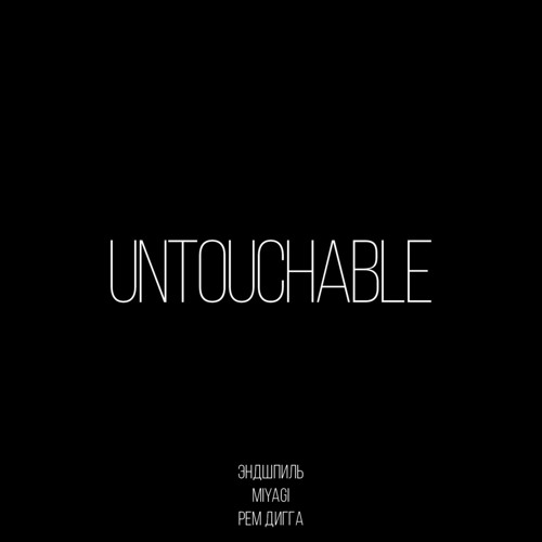 Miyagi & Эндшпиль - Untouchable (feat. Рем Дигга)