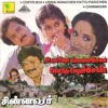 Unnai Nenaichen Paatu Paduchen [1411 Kbps] - TAMILHDAUDIO.COM - Songs Download