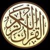 Download سورة يوسف  ... بصوت رائع للشيخ خالد الجليل H.Q 320KB Mp3