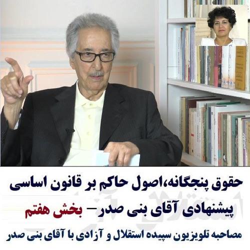 Banisadr 97-08-23=حقوق پنجگانه،اصول حاکم بر قانون اساسی پیشنهادی آقای بنی صدر- بخش هفتم