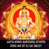 AYYA NINNU MARUVANU AYYAPPA SONG MIX BY DJ SAI SMILEY 9100679358
