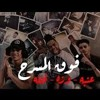 كليب مهرجان فوق المسرح Video Clip Fook El Masr7 Matab Band Ft Saeid Fatlla Mp3 Mp3