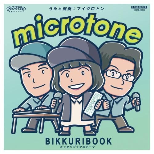 ビックリブック BIKKURI BOOK (30sec. Digest mix)