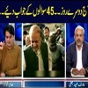The Reporters  ARYNews  15th November 2018