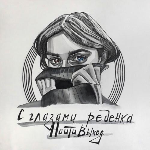 найтивыход Feat. Антось Звычайны - мёртвые кветкi