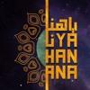 La Ilaha Illa Allah || لا إله إلا الله