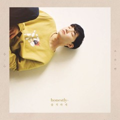So Soo Bin - Ill Be Your Star (넌 내게 특별하고)(에이틴 OST)
